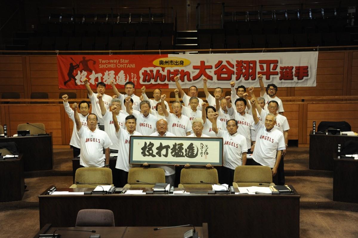 The Oshu City Council celebrates Ohtani Day in Oshu, Japan.