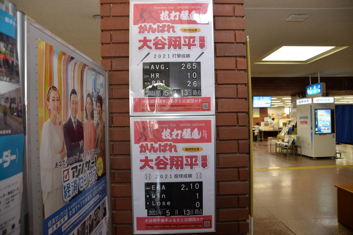 Shohei Ohtani's latest stats are posted on the first floor of the Oshu City Hall.